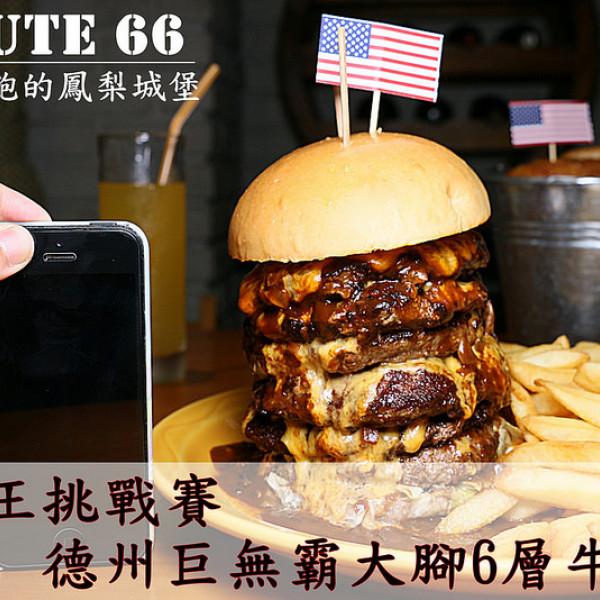 台北市 美食 餐廳 異國料理 美式料理 Route 66美式餐廳