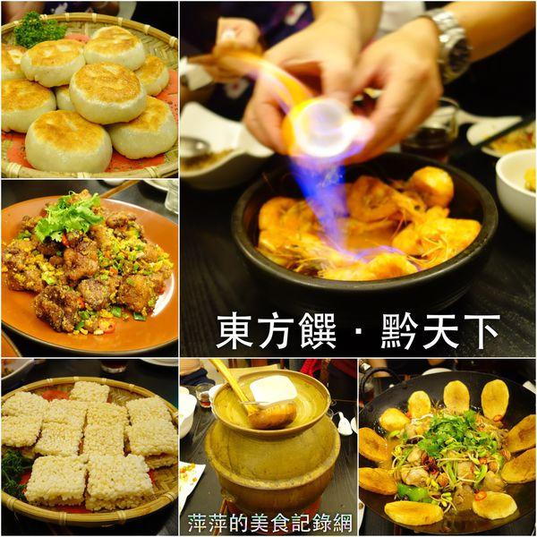 台北市 美食 餐廳 中式料理 東方饌黔天下貴州主題餐廳