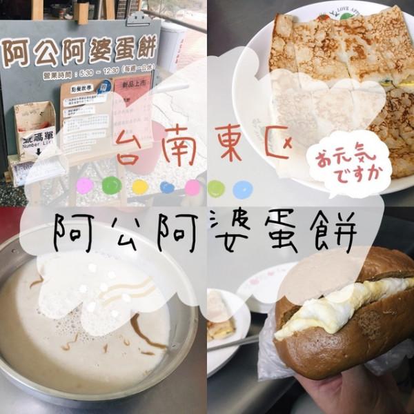 台南市 餐飲 早.午餐、宵夜 中式早餐 阿公阿婆蛋餅