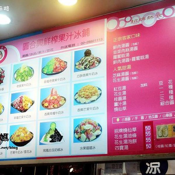 台北市 美食 餐廳 飲料、甜品 甜品甜湯 圓合興