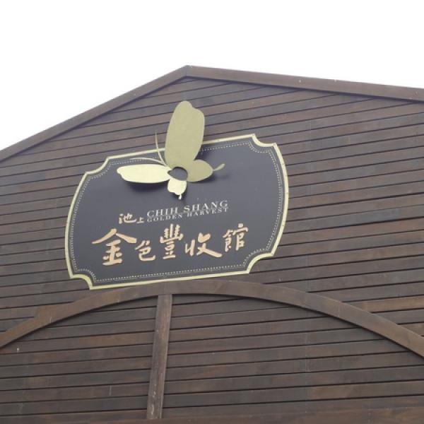 台東縣 休閒旅遊 景點 展覽館 金色豐收館