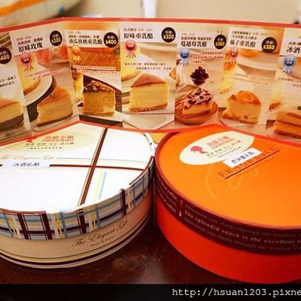 台中市 美食 餐廳 烘焙 蛋糕西點 乳酪小姐 ‧ 乳酪蛋糕專賣店