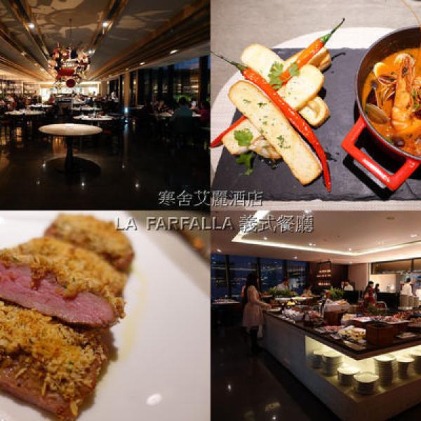 台北市 美食 餐廳 異國料理 多國料理 寒舍艾麗酒店「La Farfalla」義式餐廳