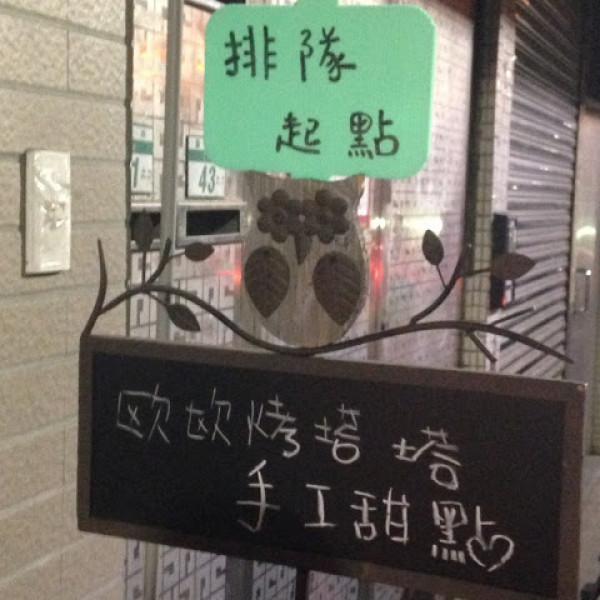 台北市 美食 餐廳 零食特產 零食特產 歐歐烤塔塔