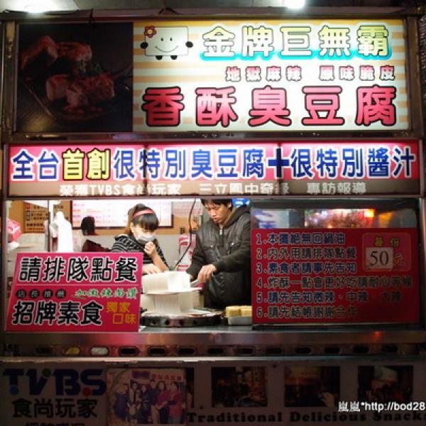 台中市 美食 餐廳 中式料理 小吃 金牌巨無霸香酥臭豆腐