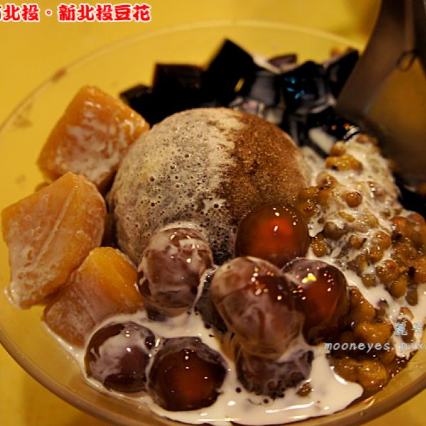 台北市 美食 餐廳 飲料、甜品 剉冰、豆花 新北投豆花