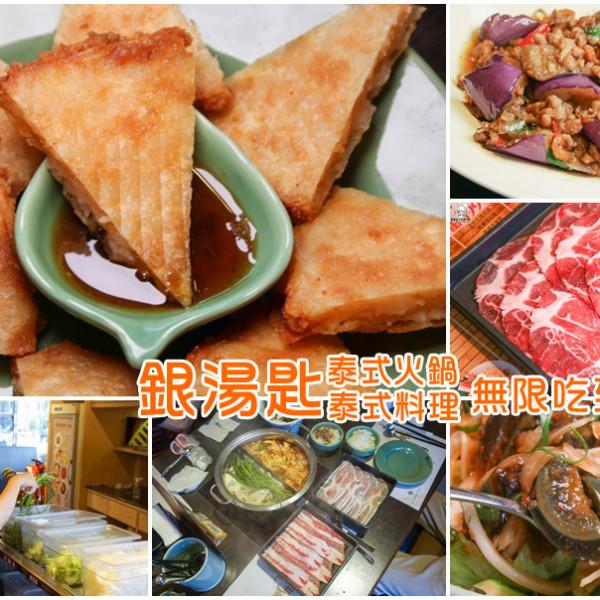 高雄市 美食 餐廳 異國料理 泰式料理 銀湯匙泰式火鍋 (大樂店)