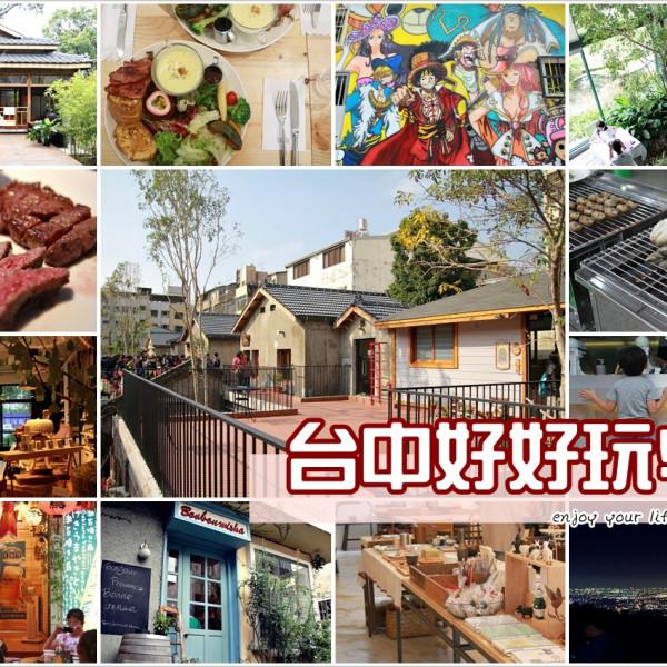 台中市 休閒旅遊 景點 公園 草悟道及市民廣場