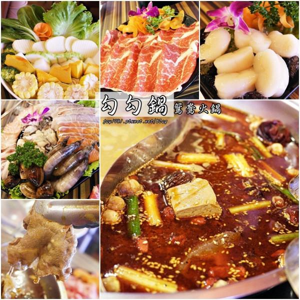 台南市 美食 餐廳 火鍋 麻辣鍋 勾勾鍋‧鴛鴦火鍋