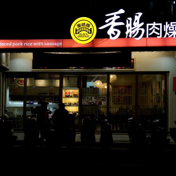台南市 美食 餐廳 中式料理 小吃 黑橋牌 香腸肉燥飯