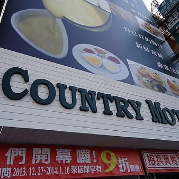 台中市 美食 餐廳 異國料理 美式料理 Country Mother's台中店