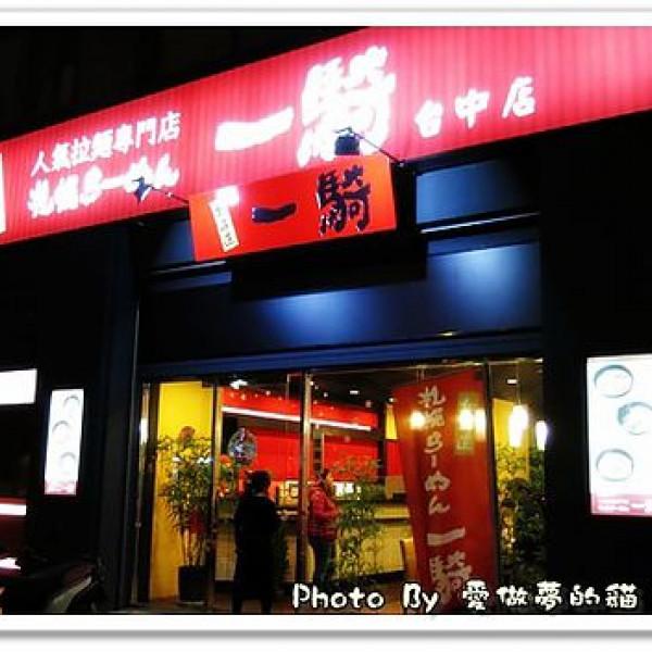 台中市 美食 餐廳 異國料理 日式料理 一騎札幌拉麵(台中進化北路店)