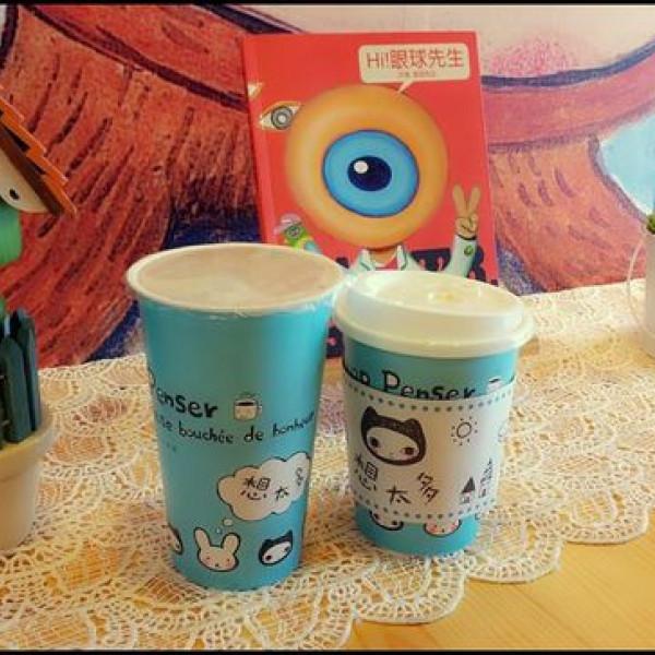 台北市 美食 餐廳 飲料、甜品 冰淇淋、優格店 想太多Caf'e
