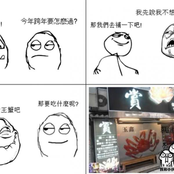 台北市 美食 餐廳 餐廳燒烤 燒肉 賞鰭帝王蟹燒烤(玉鑫)