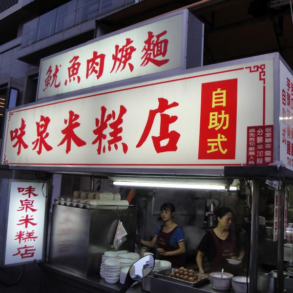 台中市 美食 攤販 台式小吃 味泉米糕店