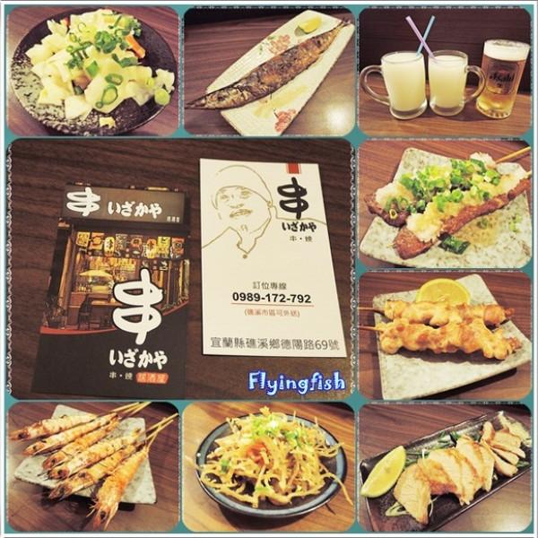 宜蘭縣 美食 餐廳 異國料理 日式料理 礁溪串燒居酒屋
