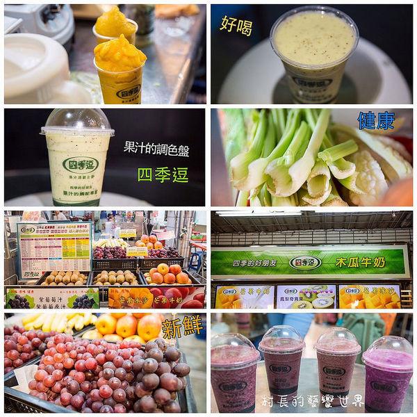 高雄市 美食 餐廳 飲料、甜品 飲料專賣店 四季逗 新鮮果汁 木瓜牛奶