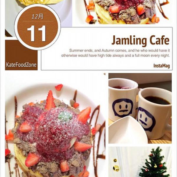 台北市 美食 餐廳 飲料、甜品 Jamling cafe