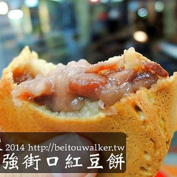 台北市 美食 餐廳 飲料、甜品 飲料、甜品其他 致遠自強街口紅豆餅