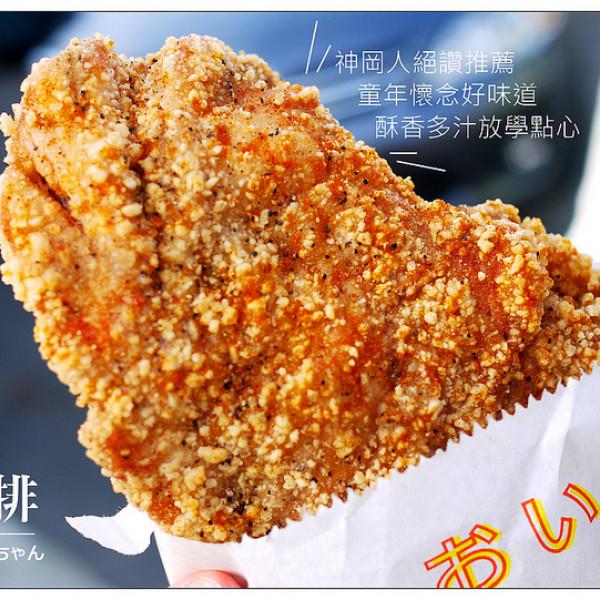 台中市 美食 餐廳 速食 漢堡、炸雞速食店 社口阿國香雞排