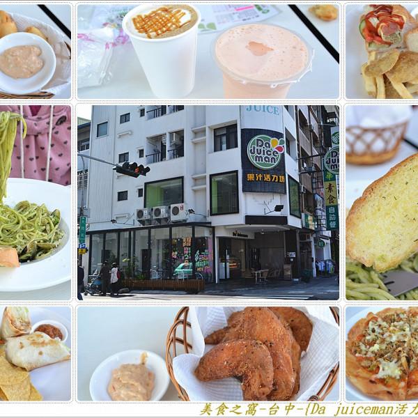 台中市 美食 餐廳 速食 速食其他 『Da Juiceman 果汁活力坊』