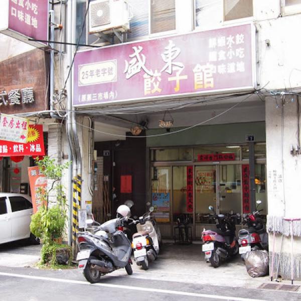 台中市 美食 餐廳 中式料理 麵食點心 盛東餃子館