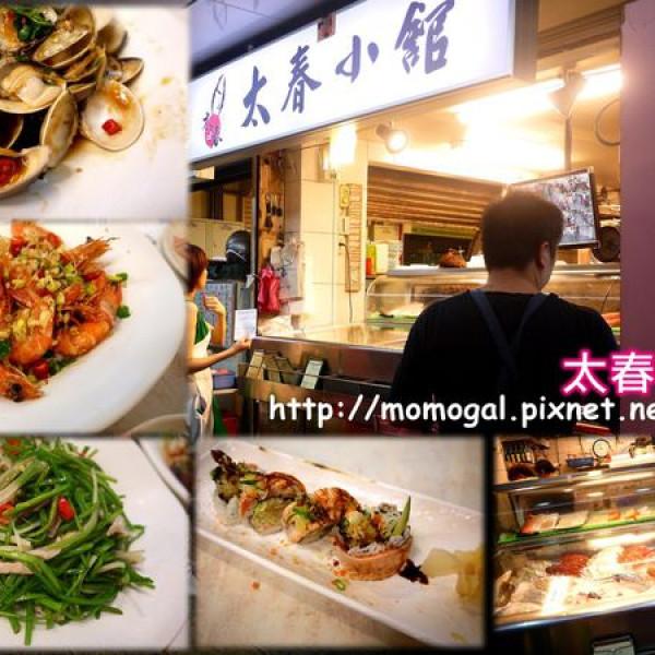台北市 美食 餐廳 中式料理 太春小館(民生店)