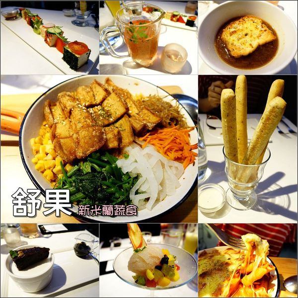 台中市 美食 餐廳 異國料理 義式料理 舒果新米蘭蔬食 (台中台灣大道店)