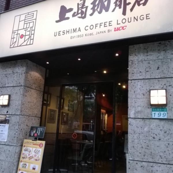 台北市 美食 餐廳 咖啡、茶 咖啡館 上島珈琲店 (忠孝敦化店)