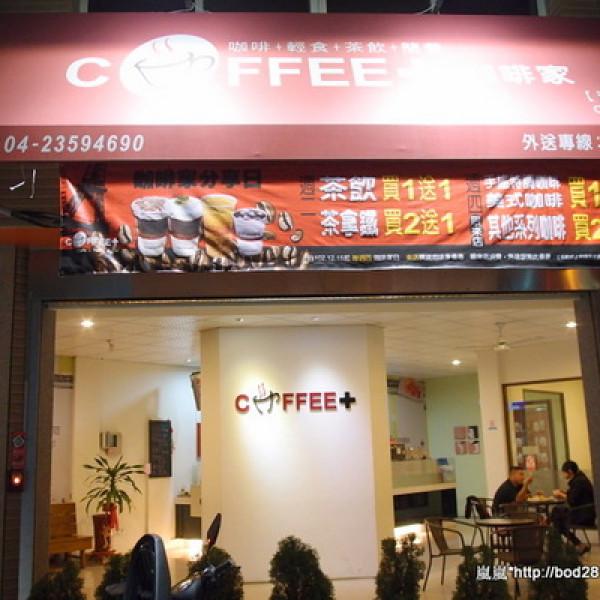 台中市 美食 餐廳 咖啡、茶 咖啡館 COFFEE+ 咖啡家 (潭子圓通店)