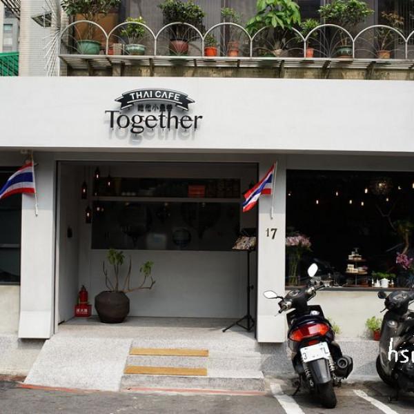 台北市 美食 餐廳 異國料理 泰式料理 她他小曼谷 Thai Café Together