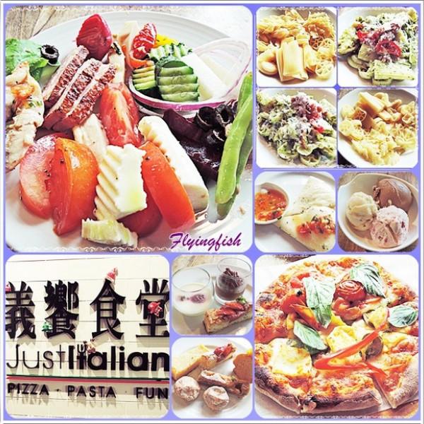 台北市 美食 餐廳 異國料理 義式料理 義饗食堂JustItalian