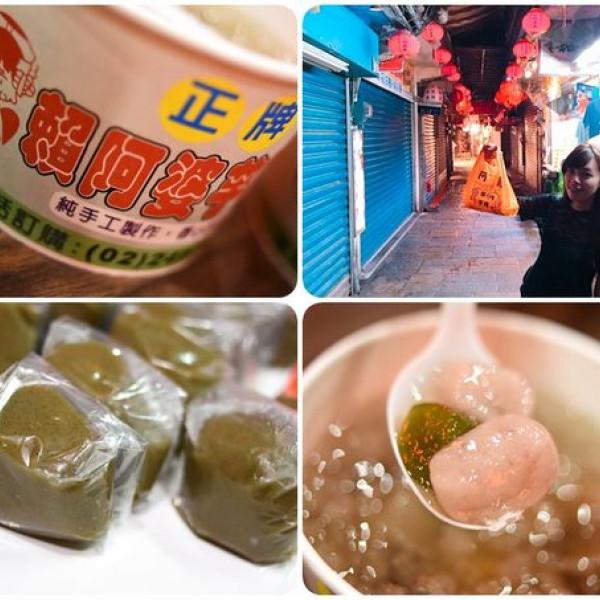 新北市 美食 攤販 冰品、飲品 賴阿婆芋圓