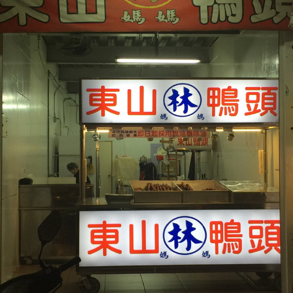 桃園市 美食 攤販 滷味 林媽媽東山鴨頭