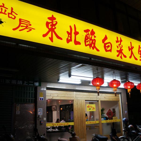 台中市 美食 餐廳 火鍋 火鍋其他 驛站房東北酸白菜火鍋