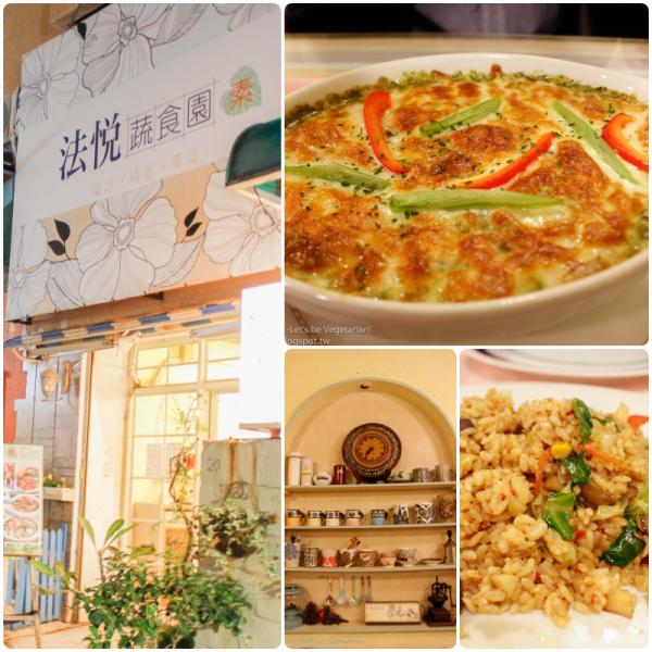 台中市 美食 餐廳 素食 素食 法悅蔬食園