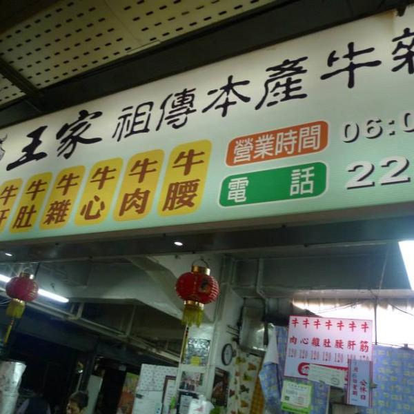 嘉義市 美食 攤販 台式小吃 王家祖傳本產牛雜湯