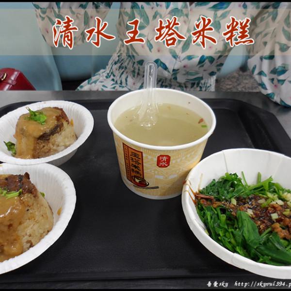 台中市 美食 攤販 台式小吃 王塔米糕