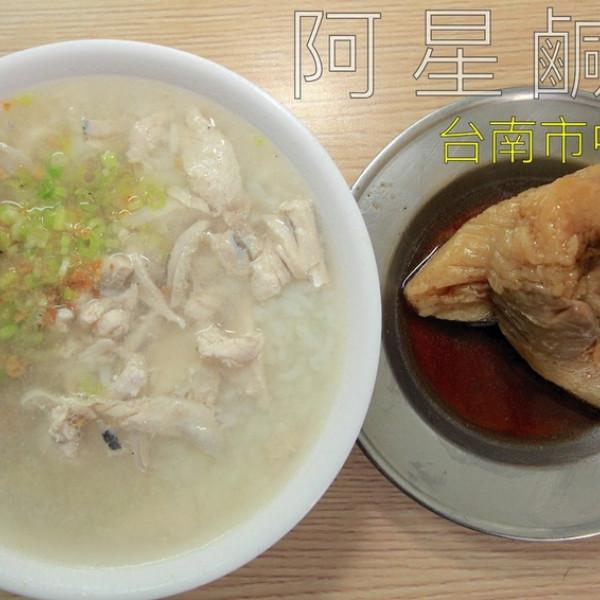 台南市 餐飲 夜市攤販小吃 阿星鹹粥