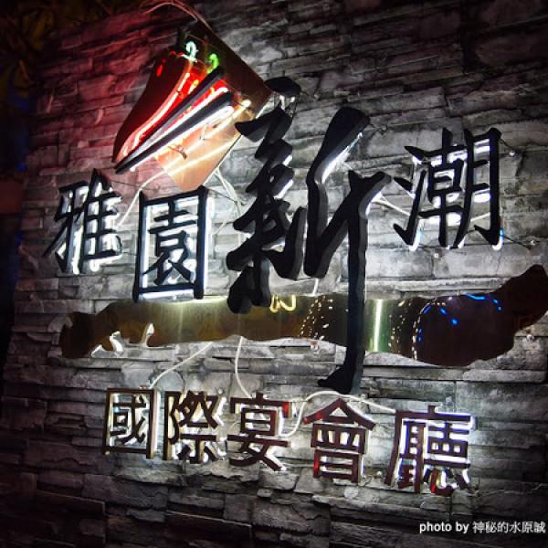 台中市 美食 餐廳 中式料理 川菜 雅園新潮