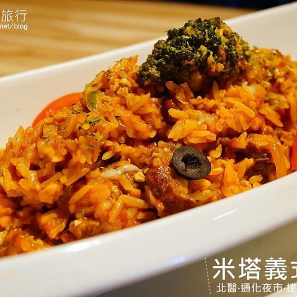 台北市 美食 餐廳 異國料理 義式料理 Mita Pasta 米塔義式廚房 (世貿店)