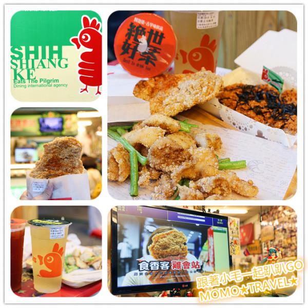 台南市 餐飲 夜市攤販小吃 食香客雞會站北門總店