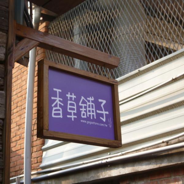 苗栗縣 美食 餐廳 飲料、甜品 冰淇淋、優格店 香草舖子(南庄店)