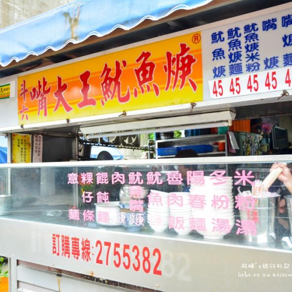 南投縣 美食 餐廳 中式料理 小吃 嘴大王魷魚羹