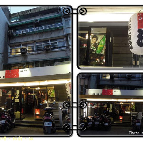 台北市 美食 餐廳 餐廳燒烤 串燒 請客‧串燒‧板前‧酒