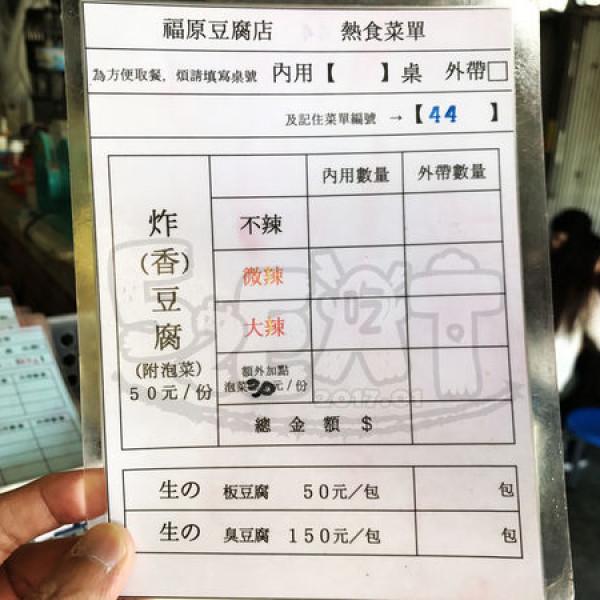 台東縣 美食 餐廳 中式料理 小吃 福原豆腐店
