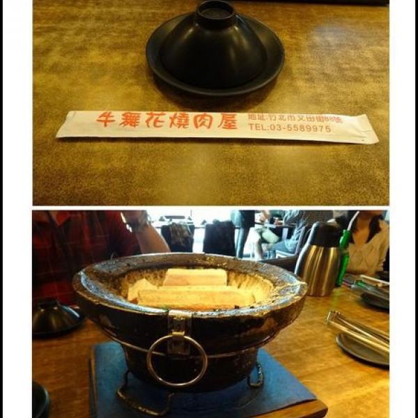 新竹縣 美食 餐廳 餐廳燒烤 燒肉 竹北-牛舞花燒肉屋