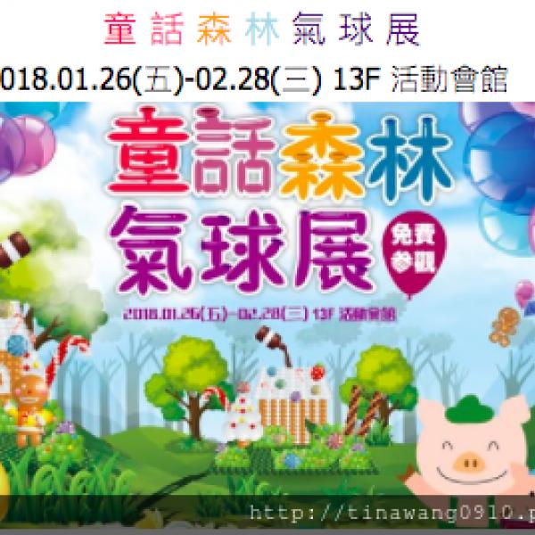 台北市 休閒旅遊 購物娛樂 購物中心、百貨商城 新光三越百貨站前店