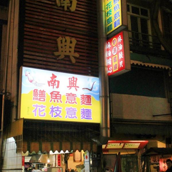 台南市 美食 餐廳 中式料理 熱炒、快炒 南興鱔魚意麵