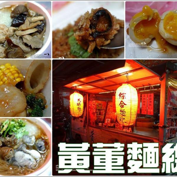 桃園市 美食 餐廳 中式料理 小吃 黃董麵線